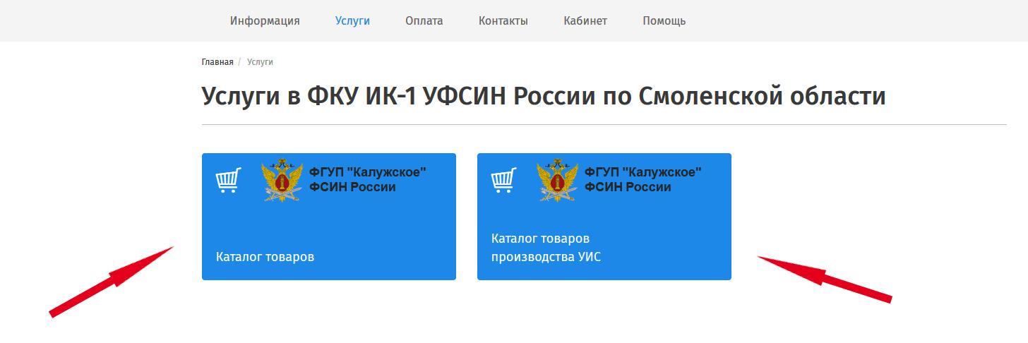 Интернет Магазин Калужская Уфсин Покупка Номер Телефона